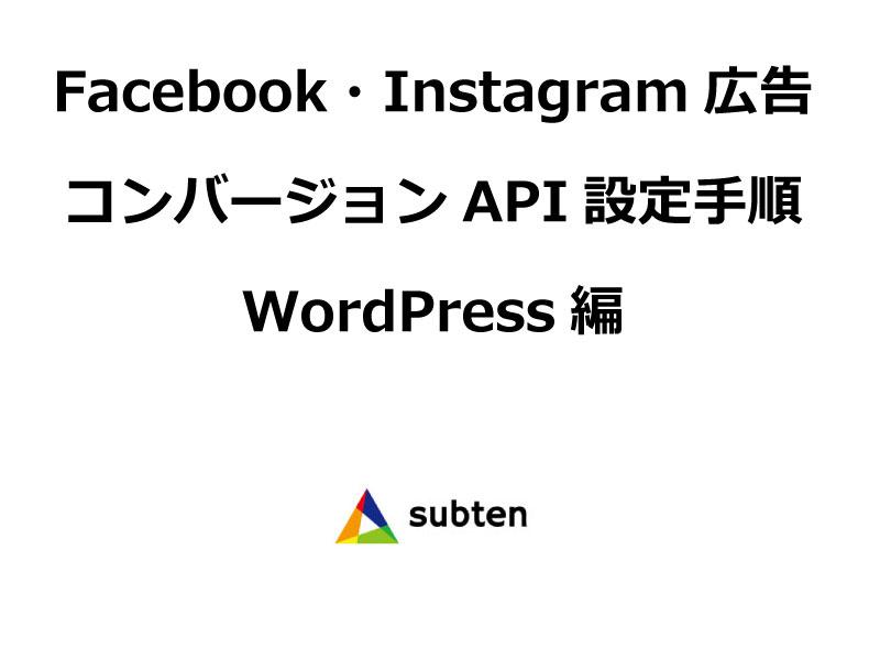 Facebook広告コンバージョンAPI設定方法