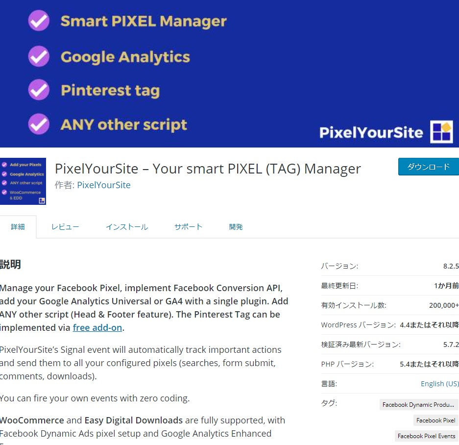PixelYourSite – Your smart PIXEL (TAG) Manager